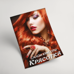 Krasotka Beauty Center Brochure