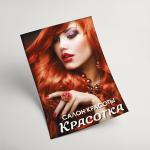 Krasotka Beauty Center Brochure