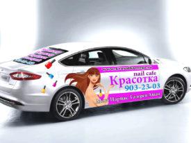 Beauty Center Car Advertisement