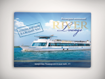 River Lounge Restaurant Flyer